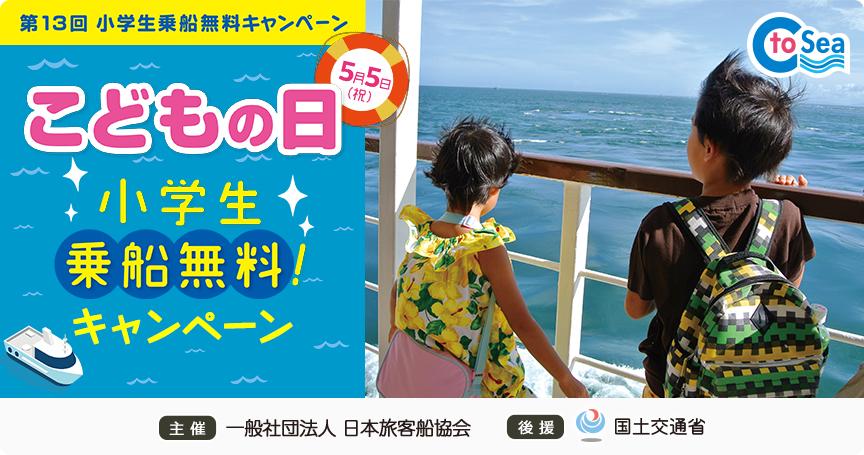 小学生乗船無料キャンペーン