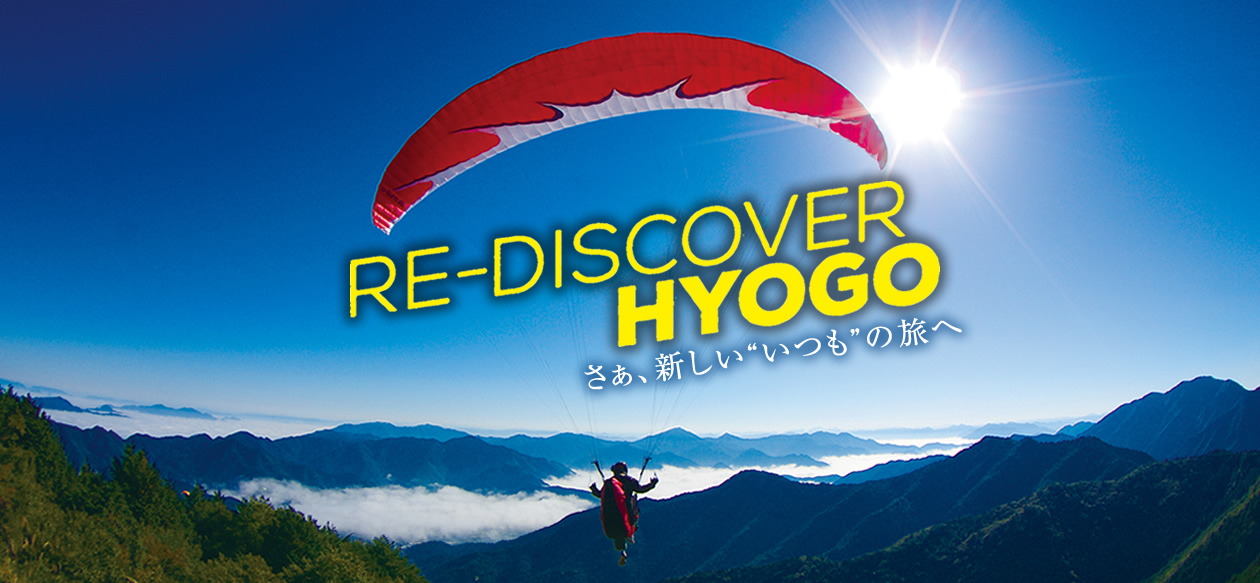 "Re-Discover HYOGO さぁ、新しい""いつも""の旅へ"