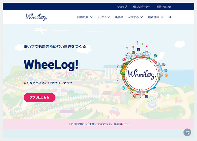 みんなでつくるバリアフリーマップ「WheeLog!」